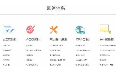 网站开发APP开发小程序开发公众号开发手机网站开发