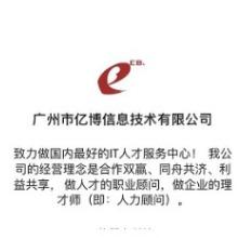 广州市亿博信息技术有限公司