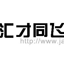 北京汇才同飞教育科技有限公司